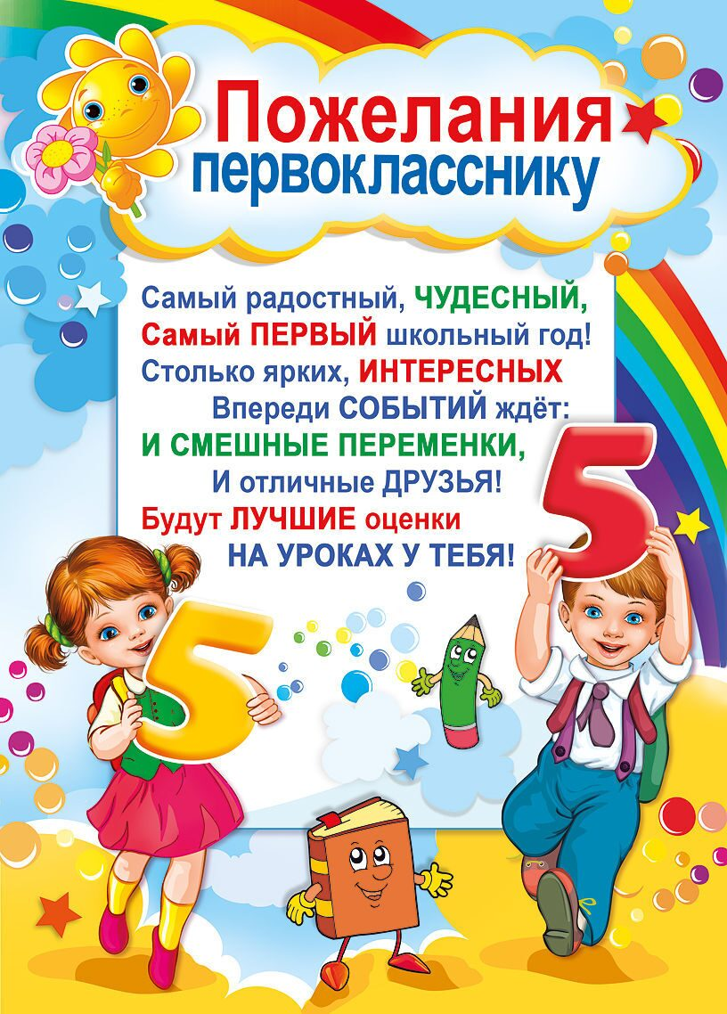 1 сентября поздравления родителям первоклассника