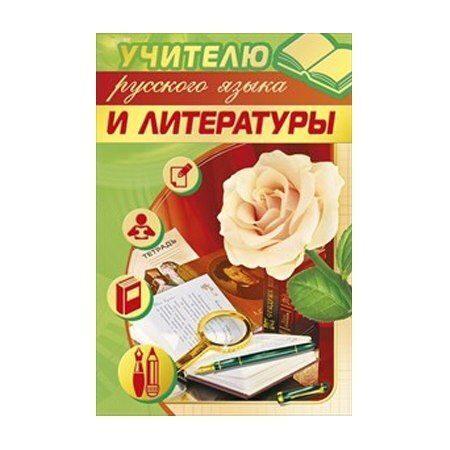 Поздравления с днем русского языка и литературы