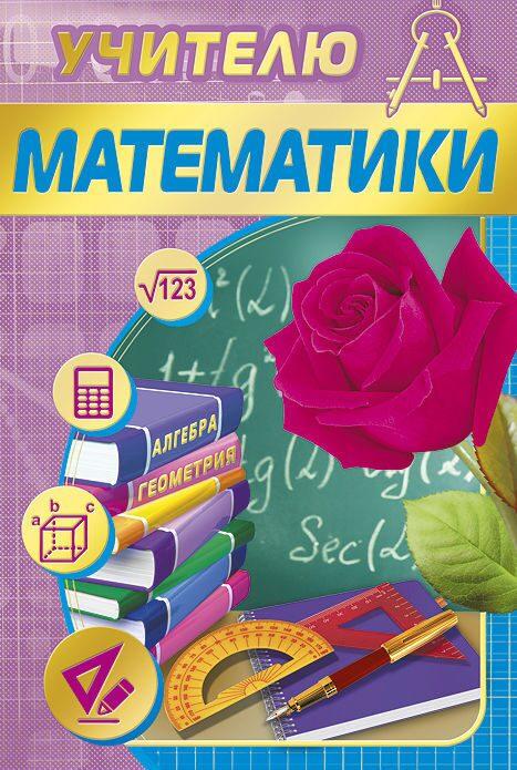Поздравления для учителя математики на день учителя