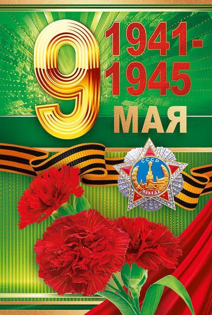 Фото открыток на 9 мая нарисованные