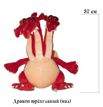 Мягкий Трехглавый дракон мал 37см.