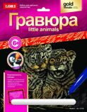 "Гр-526 Гравюра Little ANIMALS ""Львята"""